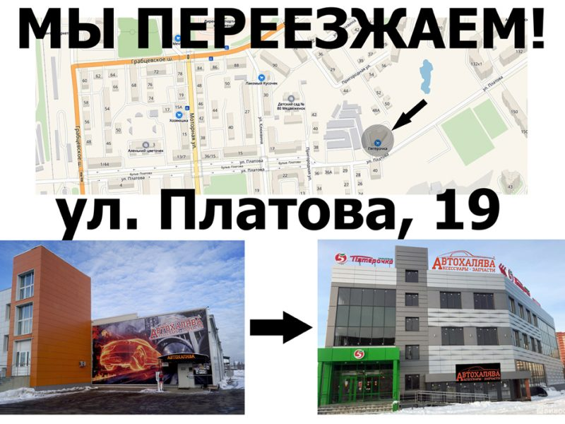 Плакат Платова переезд 1024